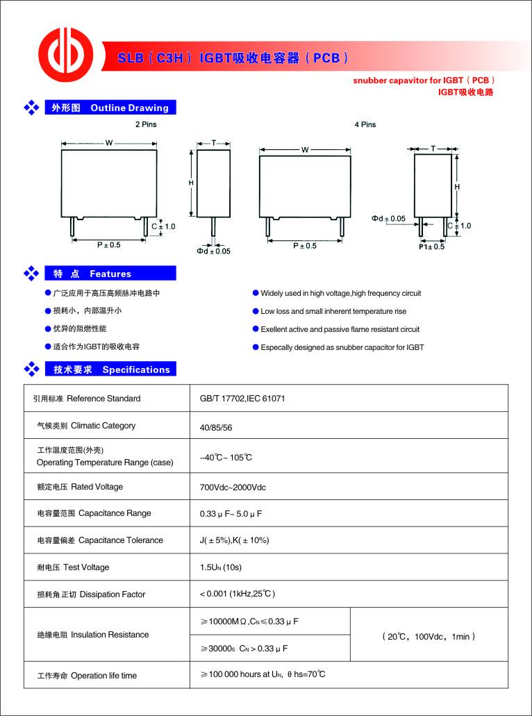 SLB(C3H) IGBT吸收电容器(PCB)
