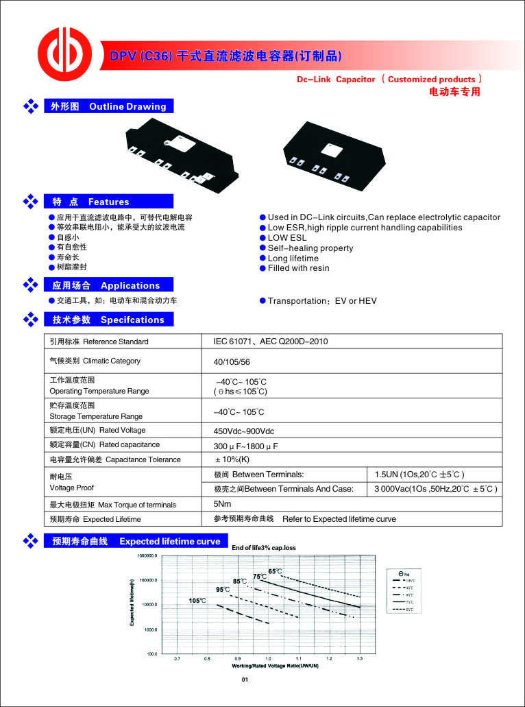DPV(C36)干式直流滤波电容器