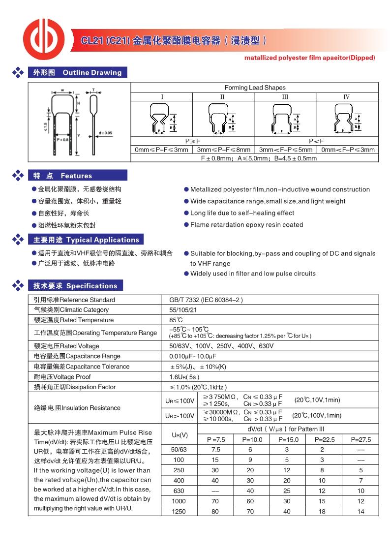 CL21(C21)金属化聚酯膜电容器(浸渍型)