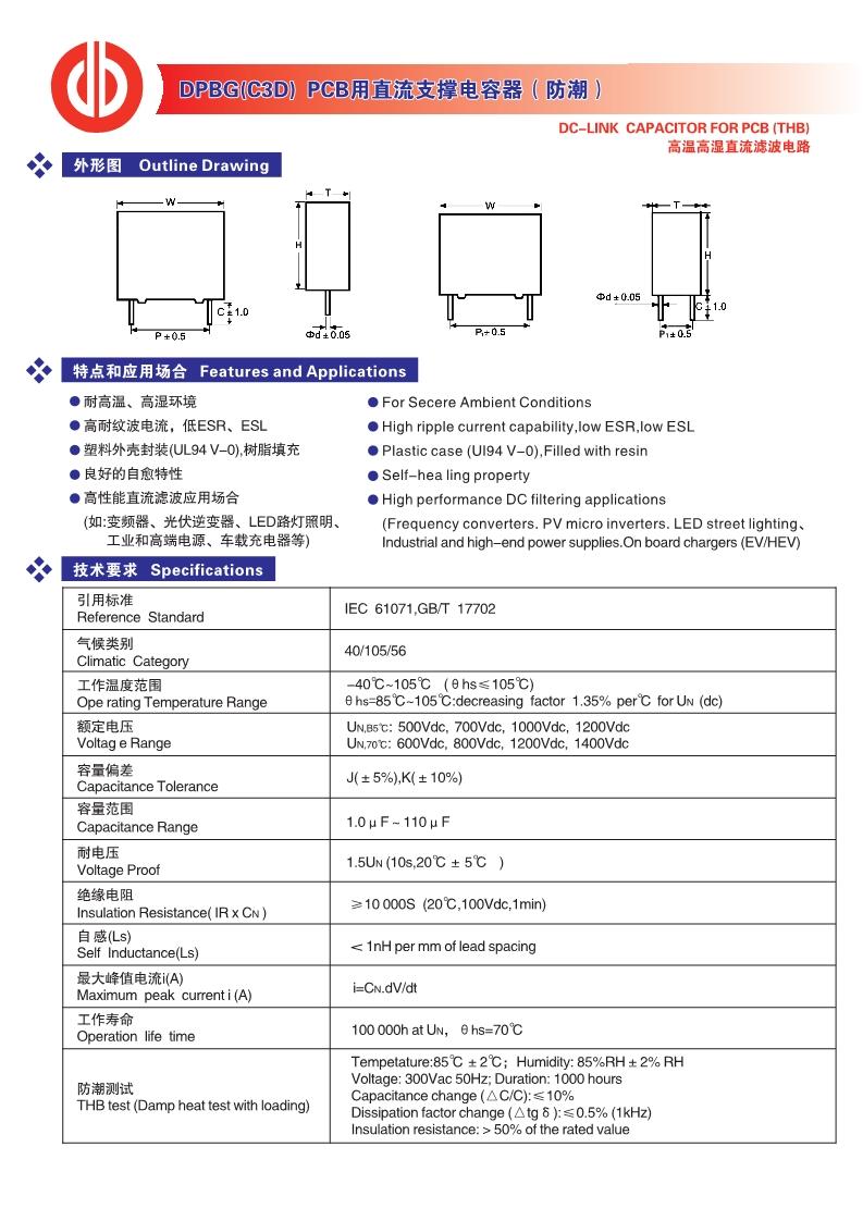 DPBG(C3D)PCB用直流支撑电容器