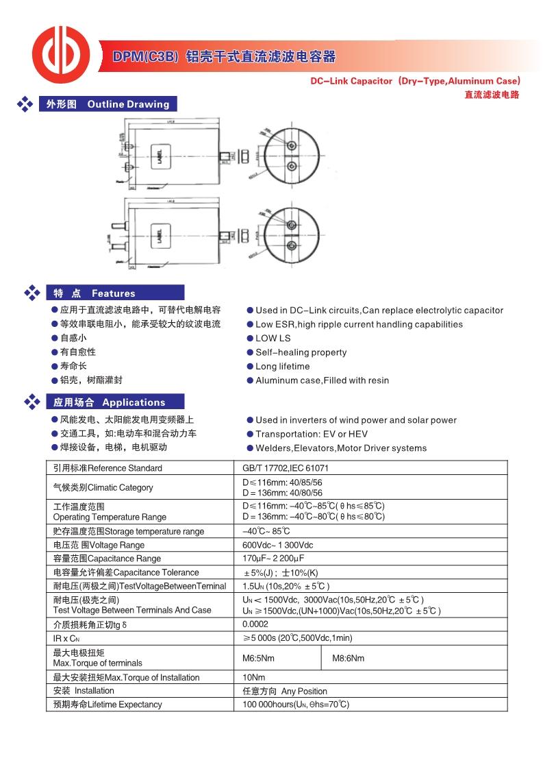 DPM(C3B)铝壳干式直流滤波电容器