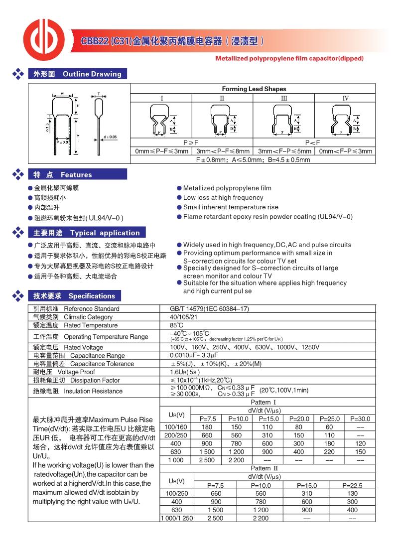 CBB22(C31)金属化聚丙烯膜电容器