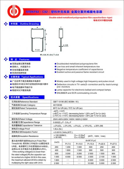 MMKP82(C82)塑料外壳双面 金属化聚丙烯膜电容器