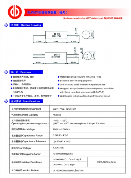 SLW(C16)吸收电容器(轴向)