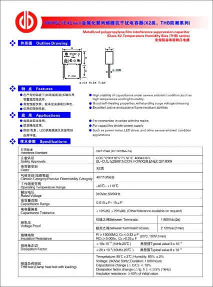 MKP62(C42(w))金属化聚丙烯膜抗干扰电容器(X2类,THB防潮系列)