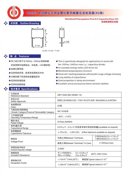 C42(E)电容降压专用金属化聚丙烯膜
