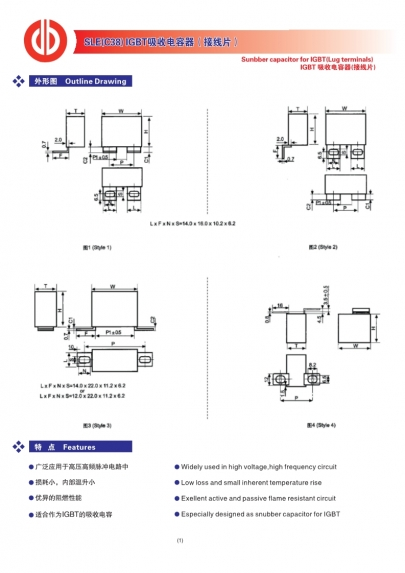 SLE(C38)IGBT吸收电容器(接线片)