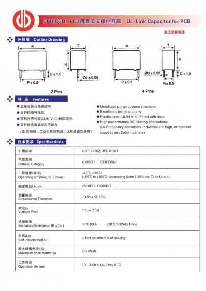 DPB(C3D)PCB用直流支撑电容器