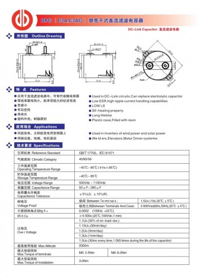 DPG(C3A,C3AG)塑壳干式直流滤波电容器